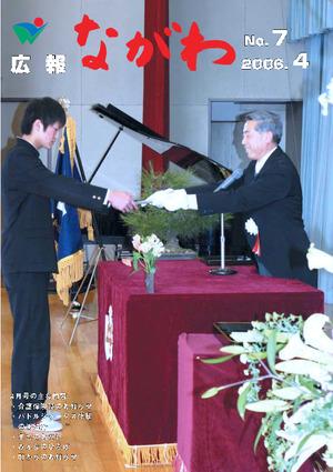 Public relations Nagawa Heisei 18 years 4 month No.