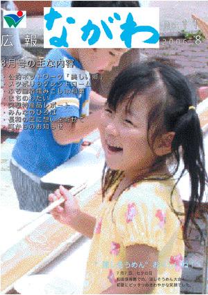 Public relations Nagawa Heisei 18 years 8 month No.