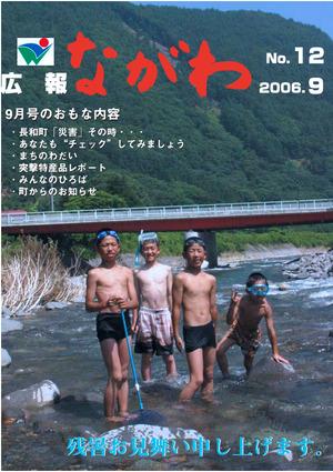 Public relations Nagawa Heisei 18 years 9 month No.