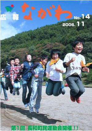 Public relations Nagawa Heisei 18 years 11 month No.