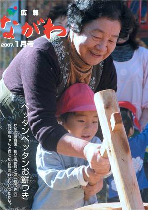 Public relations Nagawa Heisei 19 years 1 month No.