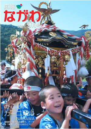 Public relations Nagawa Heisei 19 years 9 month No.