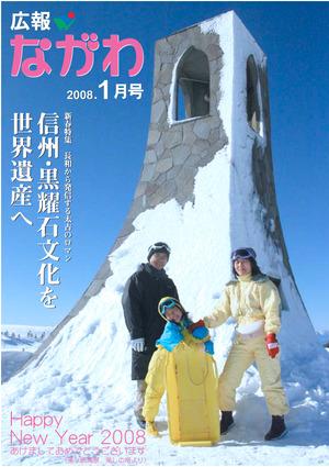 Public relations Nagawa Heisei 20 years 1 month No.