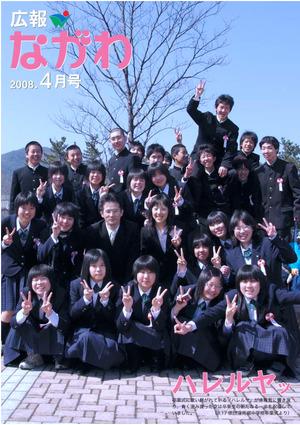 公關菜川平成20 4年第一個月