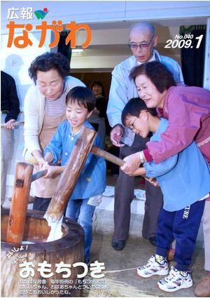 Public relations Nagawa Heisei 21 years 1 month No.