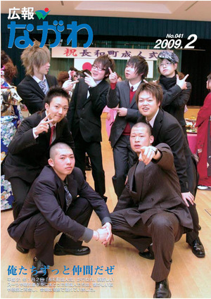Public relations Nagawa Heisei 21 years 2 month No.