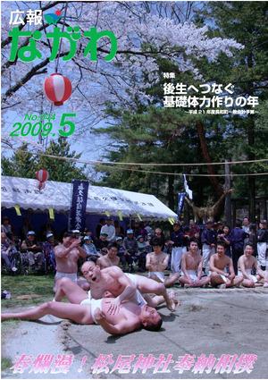 公關菜川平成21 5年第一個月