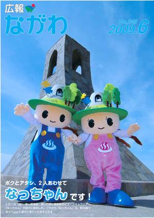 Public relations Nagawa Heisei 21 years 6 month No.