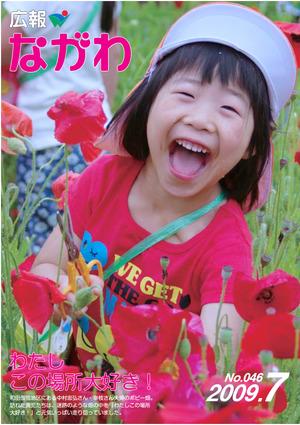 Public relations Nagawa Heisei 21 years 7 month No.