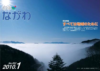 Public relations Nagawa Heisei 22 years 1 month No.
