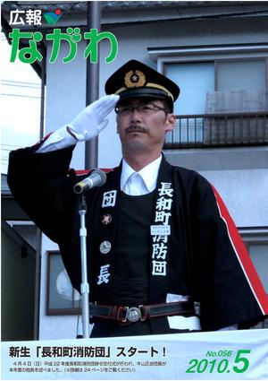 Public relations Nagawa Heisei 22 years 5 month No.