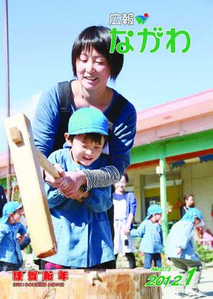 Public relations Nagawa Heisei 24 years 1 month No.