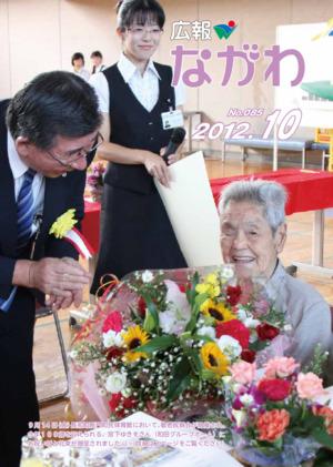 Public relations Nagawa Heisei 24 years 10 month No.