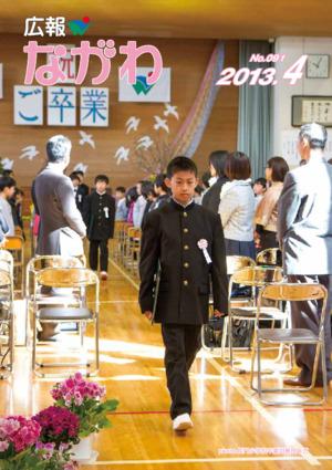 公關菜川平成25 4年第一個月
