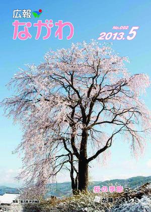 公關菜川平成25 5年第一個月
