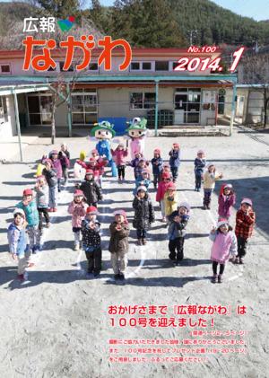 公關菜川平成26 1年第一個月