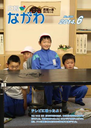 Public relations Nagawa Heisei 26 years 6 month No.