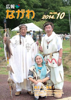 公關菜川平成26 10年第一個月