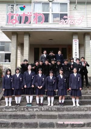 Public relations Nagawa Heisei 27 years 4 month No.