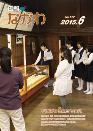 Public relations Nagawa Heisei 27 years 6 month No.