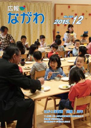 Public relations Nagawa Heisei 27 years 12 month No.