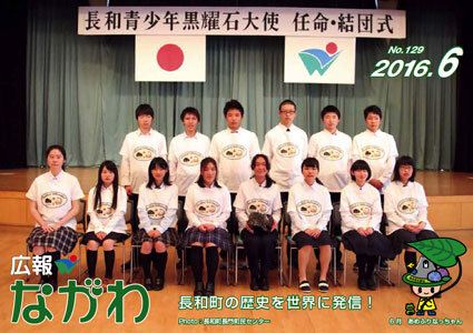 Public relations Nagawa 6 month No.