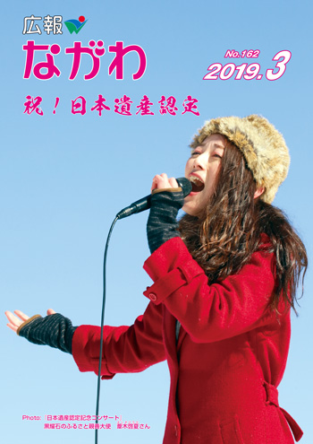 Public information Nagara March issue (cover page)