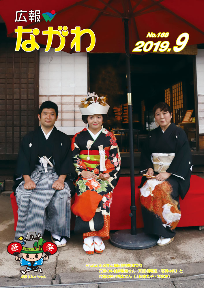 Public information Nagara September issue (cover page)