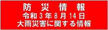 防災信息(令和3年8月14日暴雨災害信息)