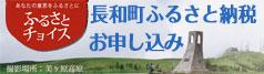 Furusato tax banner