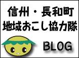 kyoryokutai