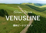 Shinshu Venus Line Management Council