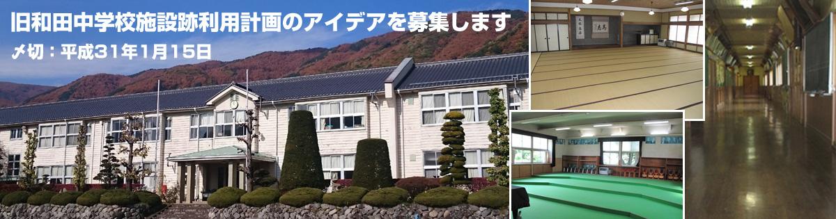 Wadanaka school building idea wanted