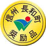 NAGAWA encourage goods mark