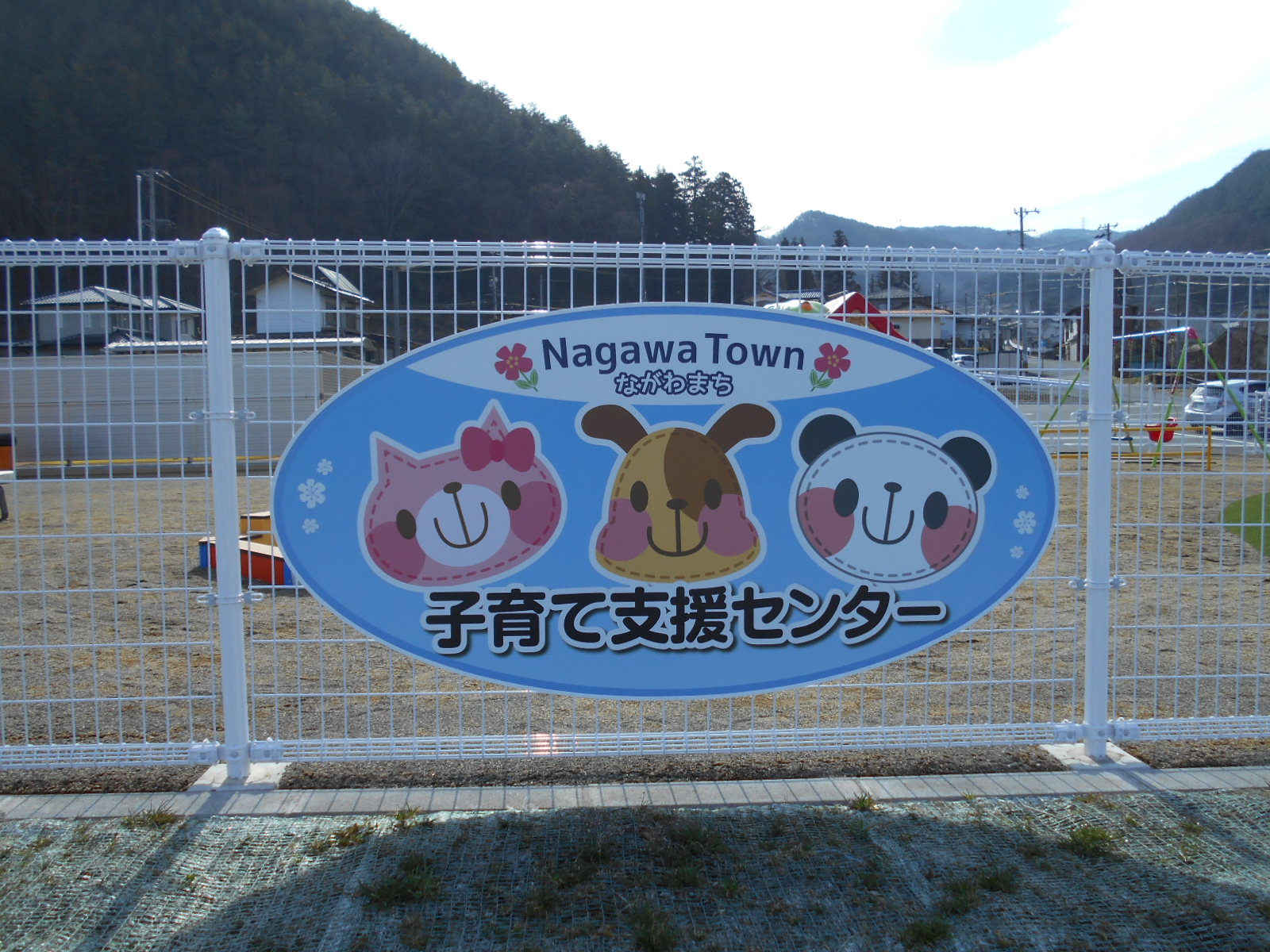 Picture ② Signboard for fence