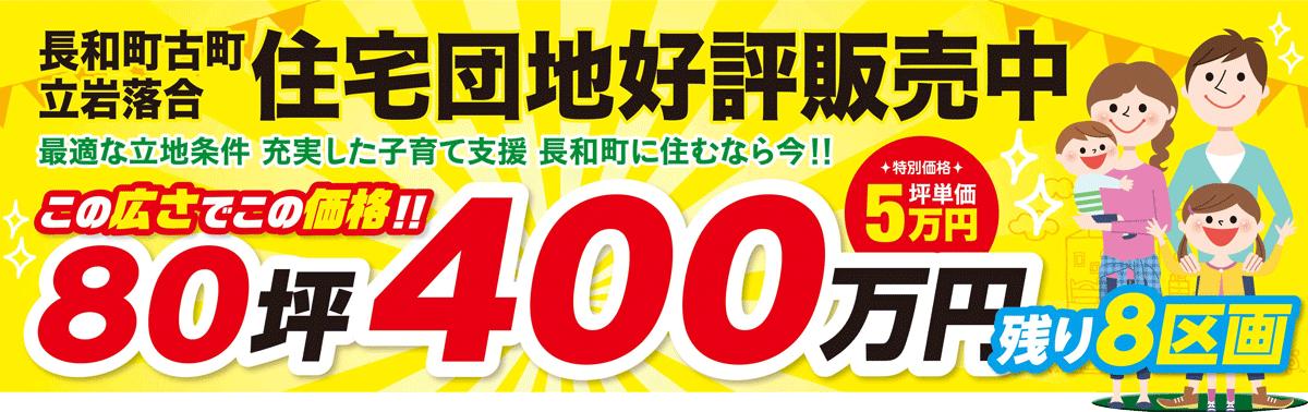 Tateiwa Ochiai Residential Complex TOP