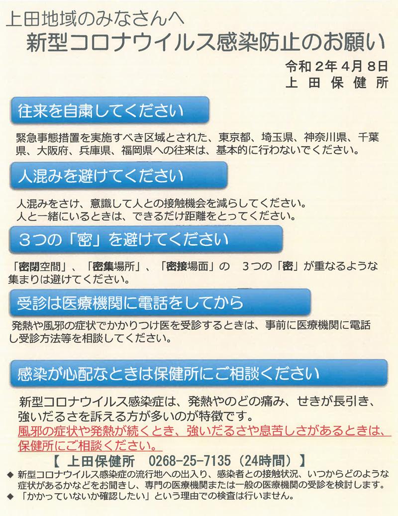 從上田公共衛生中心到上田地區№XNUMX的每個人
