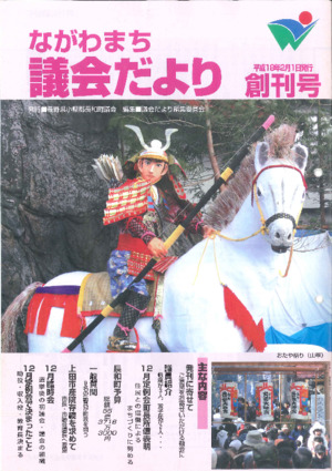 Heisei 18 years 2 month 1 Date issue first issue