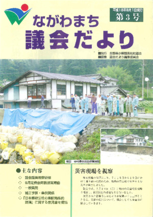 Heisei 18 years 8 month 1 Date issue No. 3