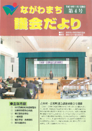 Heisei 18 years 11 month 1 Date issue No. 4