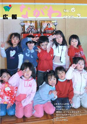 公關菜川平成18 3年第一個月