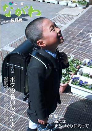 公關菜川平成19 5年第一個月