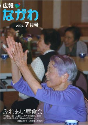 公關菜川平成19 7年第一個月