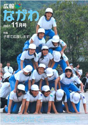 公關菜川平成19 11年第一個月