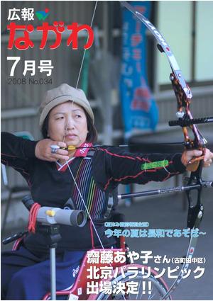 公關菜川平成20 7年第一個月