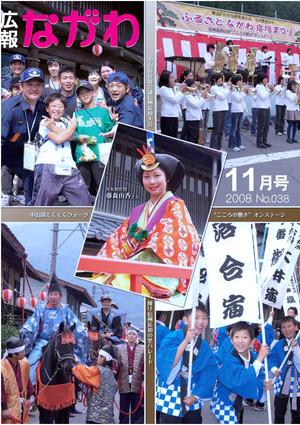 公關菜川平成20 11年第一個月
