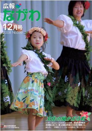 公關菜川平成20 12年第一個月