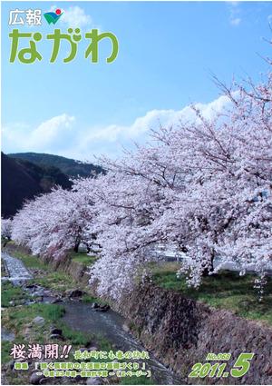 公關菜川平成23 5年第一個月