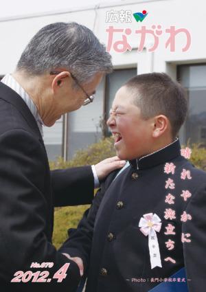 公關菜川平成24 4年第一個月