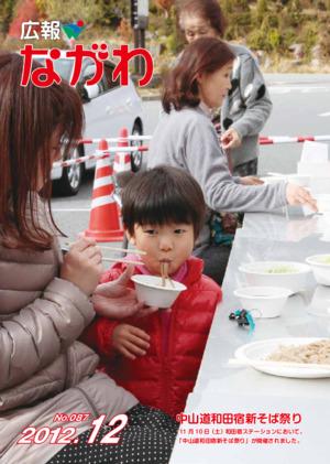 公關菜川平成24 12年第一個月